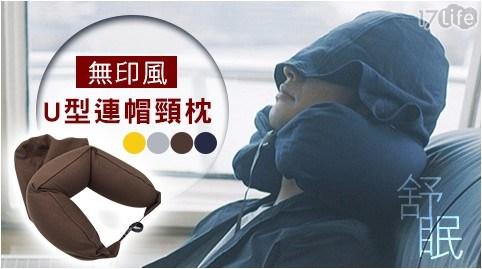 無印風舒眠U型連帽頸枕/連帽頸枕/U型/舒眠/無印風/頸枕