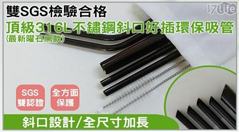 SGS認證-黑曜環保不銹鋼斜口吸管8件