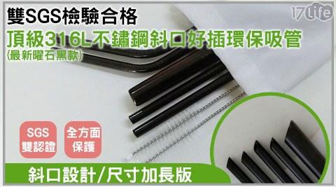 超環保SUS316L斜口吸管-4組/7組
