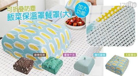 加大升級折疊防塵飯菜保溫罩/保溫罩/飯菜保溫/摺疊/防塵/加大
