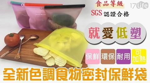 白金矽膠食物保鮮密封袋/密封袋/白金/矽膠/食物/環保/保鮮