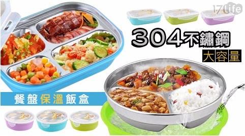 304不鏽鋼大容量餐盤保溫飯盒/便當盒/不鏽鋼餐盒/不鏽鋼便當盒