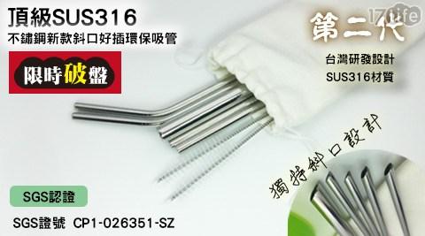 【限時優惠】二代斜口環保316不鏽鋼吸管
