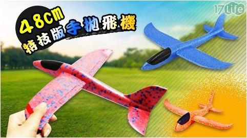 48cm特技版手拋飛機/手拋飛機/飛機/玩具/戶外