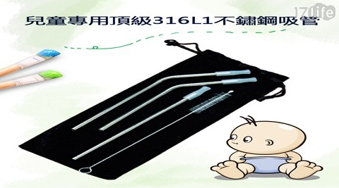 兒童SGS環保不銹鋼吸管
