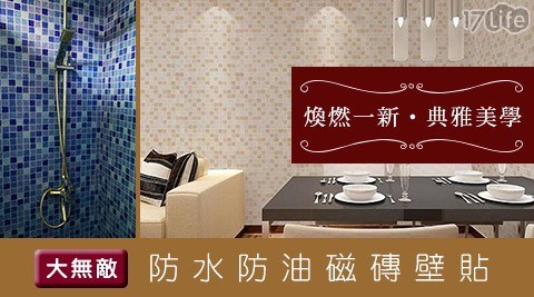 大無敵防水防油磁磚壁貼/壁貼/磁磚壁貼/磁磚