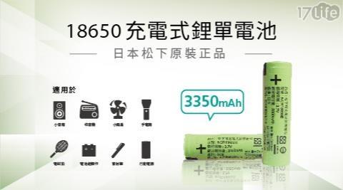電池/18650/充電器/充電電池/充電