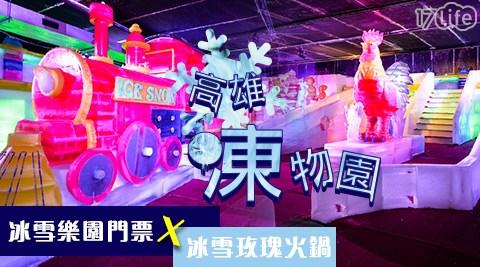 """來""""凍""""物園品嚐冰雪玫瑰火鍋!亞洲首次冰雕x28國暢銷繪本Candy House!各式童話冰雕等著你"""
