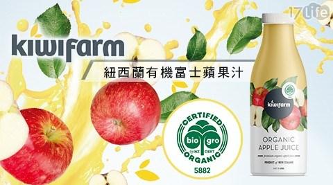 KiwiFarm紐西蘭有機富士蘋果汁