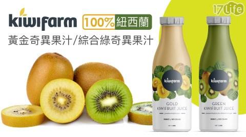 100%紐西蘭黃金/綜合綠奇異果汁