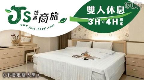 捷適商旅/捷適/商旅/中壢/三井/華泰