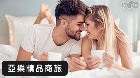 亞樂精品商旅/亞樂/興仁夜市/石門/石門水庫/商務