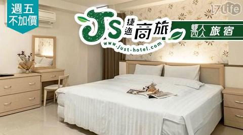 捷適商旅/捷適/商旅/中壢/桃園