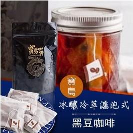【寶島】冰釀冷萃濾泡式黑豆咖啡