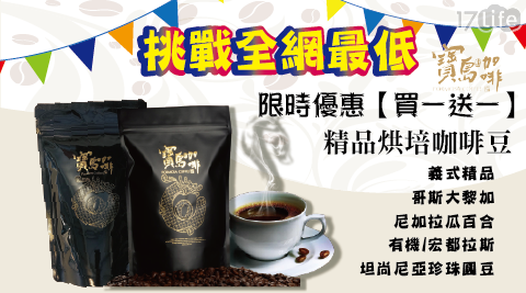 寶島咖啡/義式/濾掛/尼加拉瓜/尚尼亞珍珠圓豆/哥斯大黎加/有機宏都拉斯/義式精品咖啡豆/辦公室/拿鐵/黑咖啡/原豆/進口/中烘培
