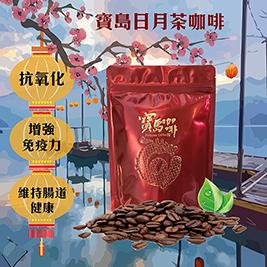 【寶島獨家】日月茶咖啡(10入/袋)