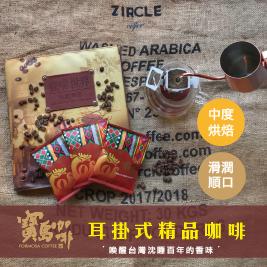 【寶島咖啡】烘焙精品濾掛式咖啡三口味