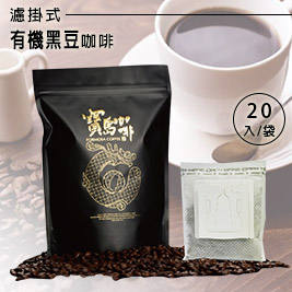 寶島咖啡-濾掛式有機黑豆咖啡(20入/袋)
