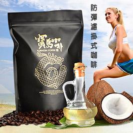寶島咖啡-防彈濾掛式咖啡(10g/包)