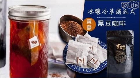 有機黑豆與台灣咖啡完美結合,以黃金比例烘焙調製,香濃回甘超順口,健康提神一次滿足!
