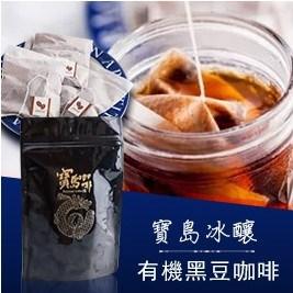 獨家【寶島】冰釀冷萃濾泡式黑豆咖啡