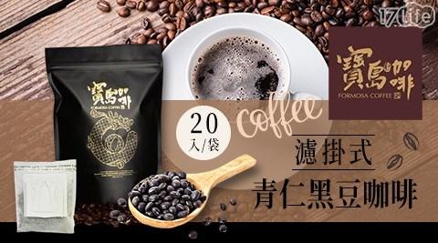 寶島咖啡/濾掛式/有機/黑豆咖啡/濾掛式咖啡/咖啡/有機咖啡