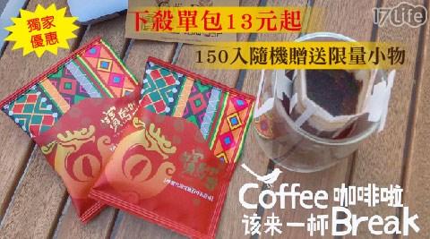 台灣口碑第一!加量不加價!網購精選! 直接放人豪邁的12g精品咖啡!買到賺到! 完美專業的在地烘焙,口感滑順,風味香醇!