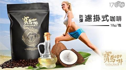 寶島咖啡/防彈/濾掛/咖啡/耳掛/纖體咖啡/椰子油/防彈咖啡/沖泡/熱飲/飲品/冬季/生酮