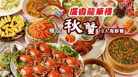 廣香龍華樓餐廳-十人萬里蟹極品海鮮餐/萬里蟹/海鮮/蔬食/蝦/港式料理/桌菜/熱炒/萬里蟹/蟹