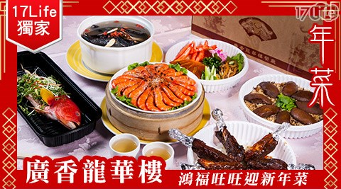 廣香龍華樓餐廳-鴻福旺旺迎新年菜外帶專案