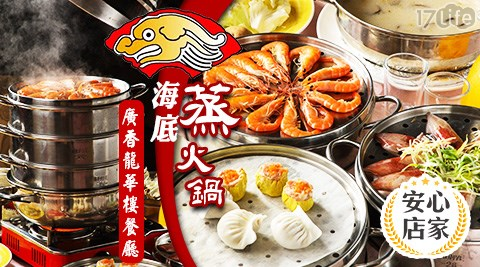 廣香龍華樓/海底蒸火鍋/海鮮/蝦/蟹/火鍋/鍋/鍋物/港式/日式