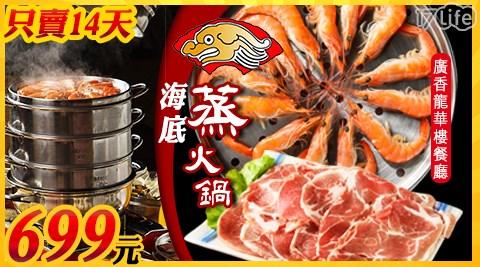 只賣14天!【廣香龍華樓餐廳】-雙人港式海底蒸火鍋