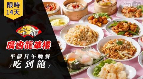 廣香龍華樓餐廳/吃到飽/港點/熱炒/日式料理/握壽司/中台式熱炒