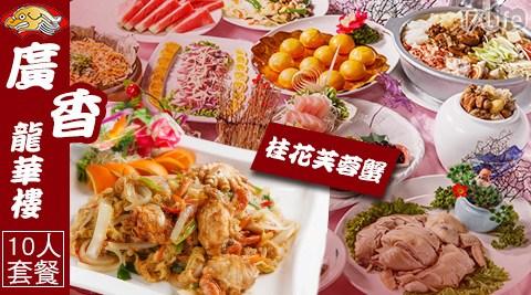 廣香龍華樓餐廳/廣香/港式/吃到飽/板橋/飲茶/龍華樓/廣香龍華樓/廣香龍華