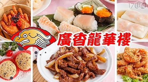 廣香龍華樓/吃到飽/蟹/萬里蟹/海鮮/蝦/港點/火鍋/熱炒/現炒/日本料理