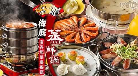 廣香龍華樓/海鮮/海底蒸鮮鍋/港式點心/鍋物/白蝦/干貝