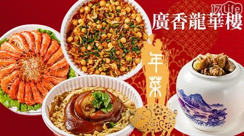 廣香龍華樓餐廳/外帶年菜迎新年/年菜/新年/外帶