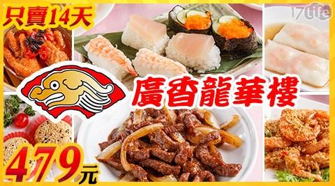 廣香龍華樓餐廳/吃到飽/港點/熱炒
