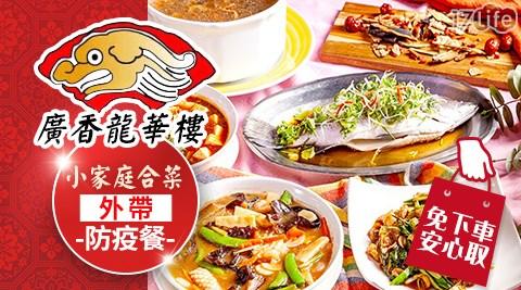 廣香龍華樓餐廳/廣香龍華樓/龍華樓/外帶/外帶防疫餐/外帶美食/防疫/小家庭