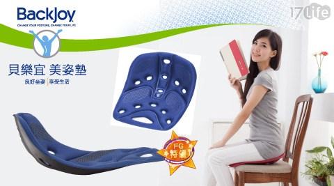 BackJoy/美姿墊升級版/Traction/椅墊/坐墊/姿勢/坐姿/藍色/限時/周末/舒適/限定