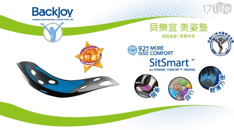 BackJoy/美姿墊輕量版Tech Gel/美姿墊/輕量版/Tech Gel/美姿/坐墊/椅子坐墊/靠背/坐姿矯正