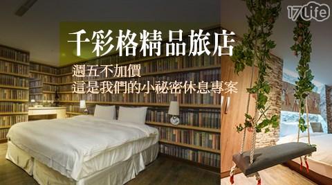 千彩格精品旅店/千彩格/林森北/鰻魚飯/肥前屋/日本/行天宮