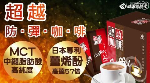 【史上最燃燒的防彈咖啡】電視購物狂掃熱銷商品~日本專利薑烯酚高達57倍,可以提高基礎代謝,高效率/高純度/無負擔!