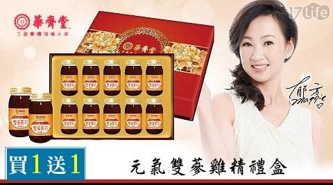 華齊堂/元氣雙蔘雞精禮盒/禮盒/雞精/人參/人蔘/買一送一/即期品