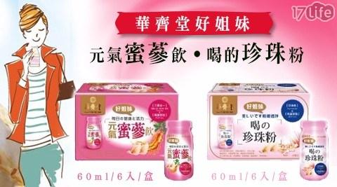 【華齊堂好姐妹】元氣蜜蔘飲磚型(60ml/6入/盒)/喝的珍珠粉磚型(
