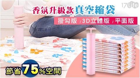 香氛升級款真空縮袋/真空收納袋/收納袋/掛勾/3D/平面
