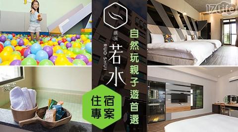 時尚奢華溫泉旅館住宿首選!房型寬敞舒適,更特別打造獨立兒童遊戲室,親子出遊不怕沒地方遛小孩!