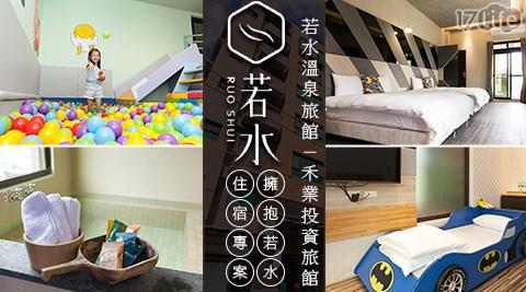 若水溫泉旅館/若水/溫泉/親子/礁溪