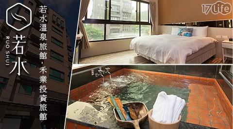 若水溫泉旅館-(雙人價)讓你變水水休憩專案:水水雙人湯屋休息2小時