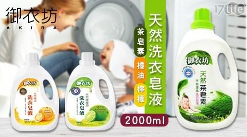 洗衣皂液/洗衣皂/洗衣/洗衣精/御衣坊/天然/衣物清潔/清潔/去汙/去垢